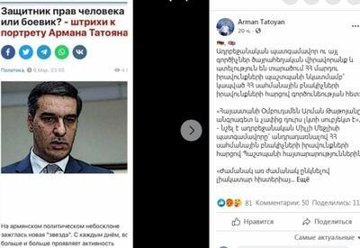 Армянский омбудсмен в истерике  - статья Day.Az раскрыла многое