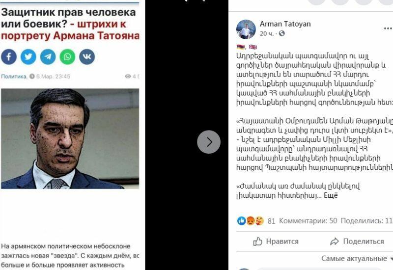 Армянский омбудсмен в истерике
