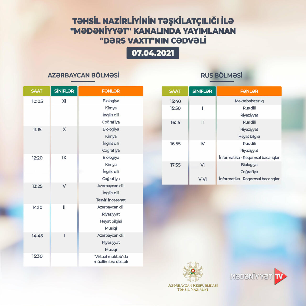 Обнародован график телеуроков на 7 апреля