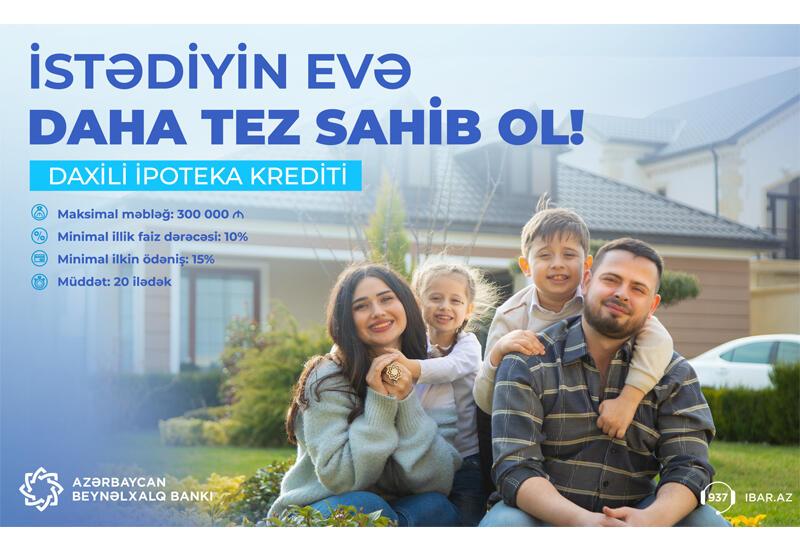 Международный Банк Азербайджана предлагает внутренний ипотечный кредит до 300 000 манатов!