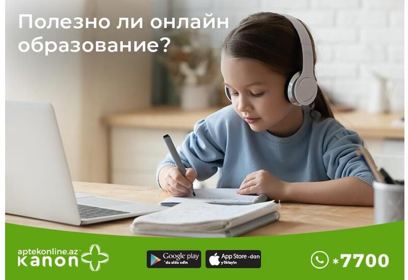 Полезно ли онлайн-образование?