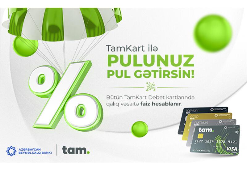 Владельцы TamKart и IBA Miles получайте проценты на остаток!