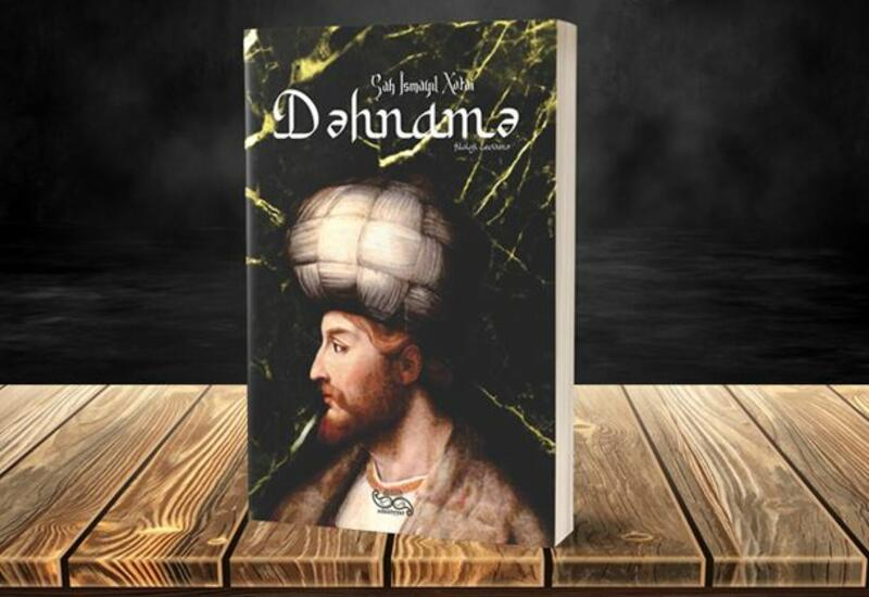 Изданы произведения Шаха Исмаила Хатаи о духовном совершенствовании и любви в исламе