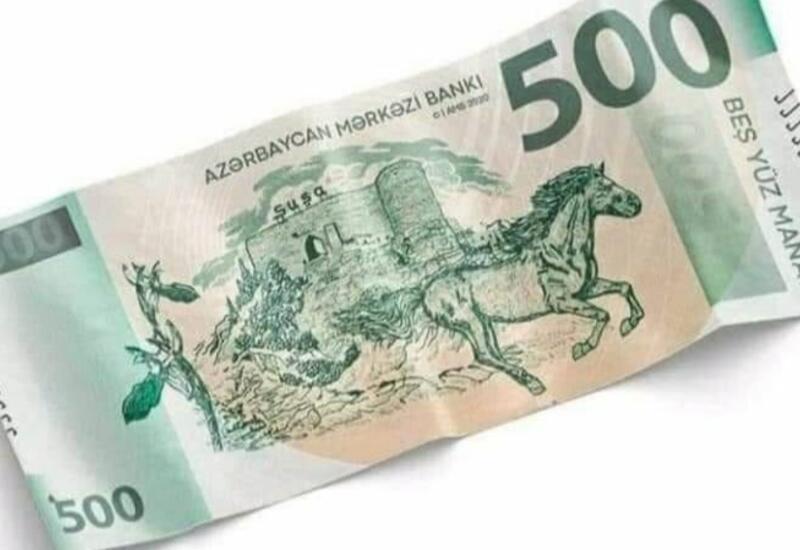 В Азербайджане выпустят купюру в 500 манатов?