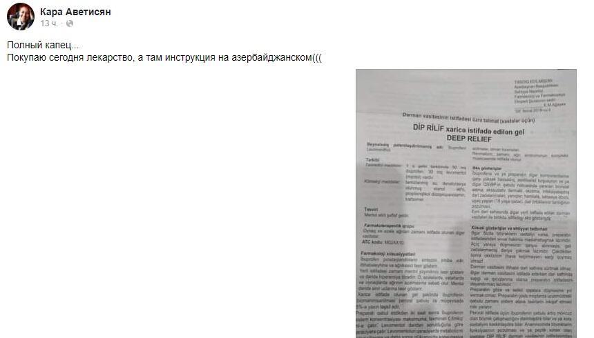 Азербайджанские лекарства напугали армян в Ереване