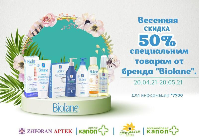 """Весенняя СКИДКА 50% специальным товарам от бренда """"Biolane"""" (R)"""