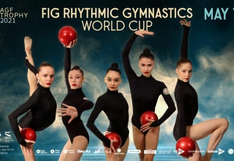 Назван состав сборной Азербайджана на Кубке мира по художественной гимнастике в Баку