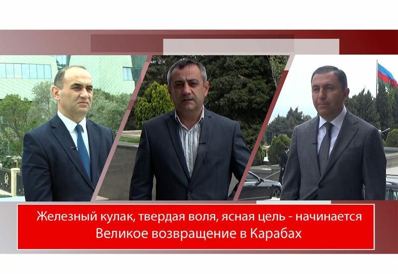 Железный кулак, твердая воля, точная цель - начинается Великое возвращение в Карабах