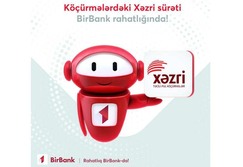 В BirBank появилась возможность отправлять деньги с карты через систему переводов «Хазри» (R)