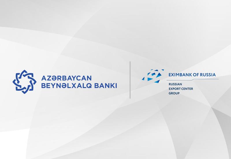 Международный Банк Азербайджана начинает сотрудничество в сфере экспорта с еще одним российским банком (R)