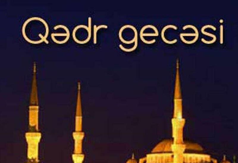 Сегодня в Азербайджане последняя ночь Гадр