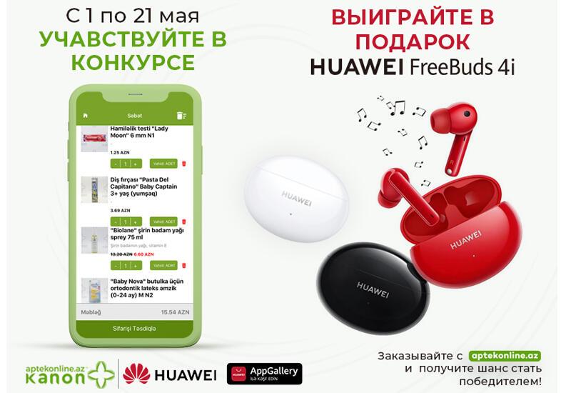ПОДАРОЧНАЯ акция от Aptekonline.az и Huawei Azerbaijan (R)