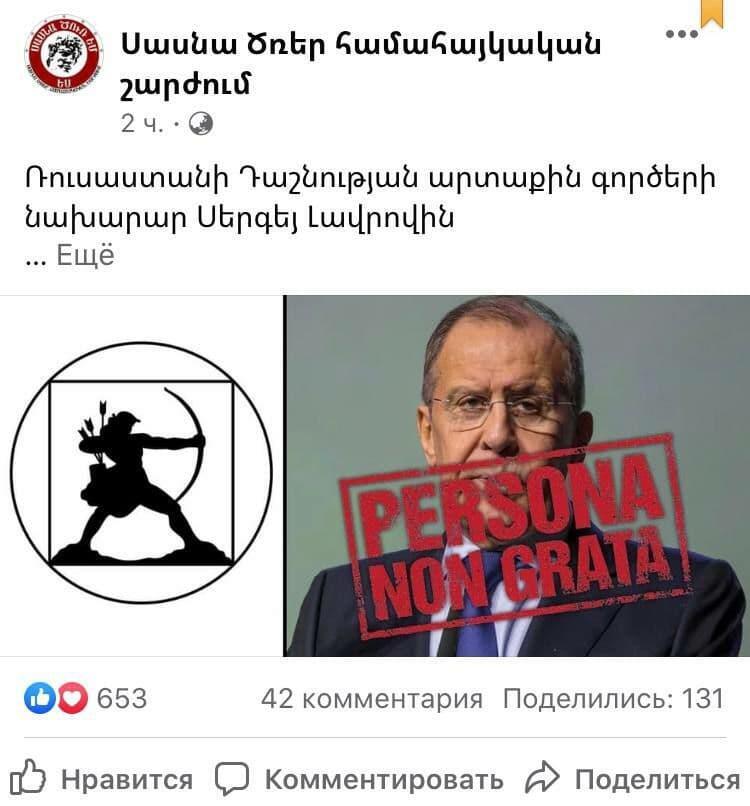Армянские радикалы призывают признать Сергея Лаврова персоной нон грата
