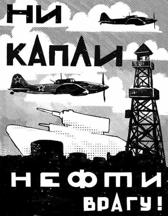 Как бакинская нефть помогла СССР выиграть у гитлеровской Германии