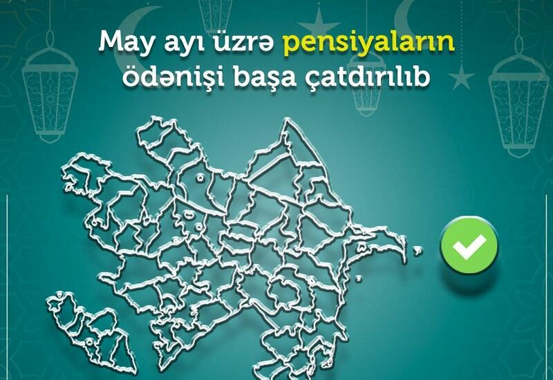 В Азербайджане в связи с праздником Рамазан досрочно завершилась выплата пенсий за май