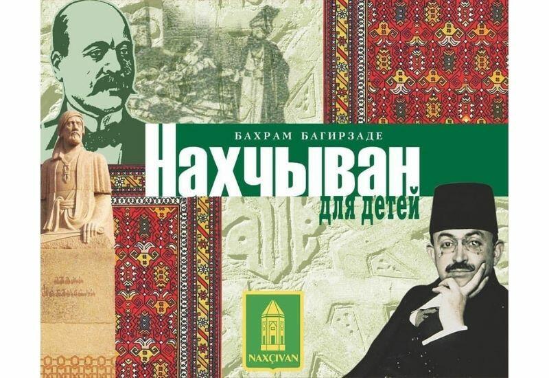 "Бахрам Багирзаде презентовал книгу ""Нахчыван для детей"""