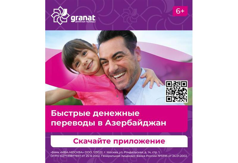 Банк «МБА-МОСКВА» запустил новый сервис денежных переводов между Азербайджаном и Россией – Granat