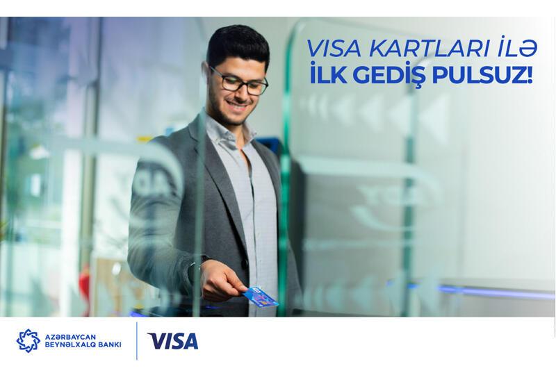 Первый проезд в электропоездах с бесконтактной картой Visa будет бесплатным