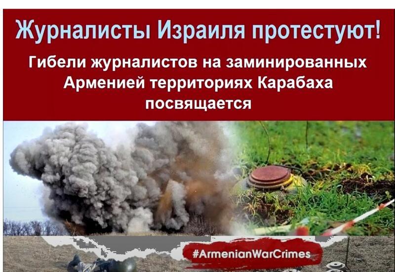 Израильские и азербайджанские журналисты выразили протест против военных преступлений Армении