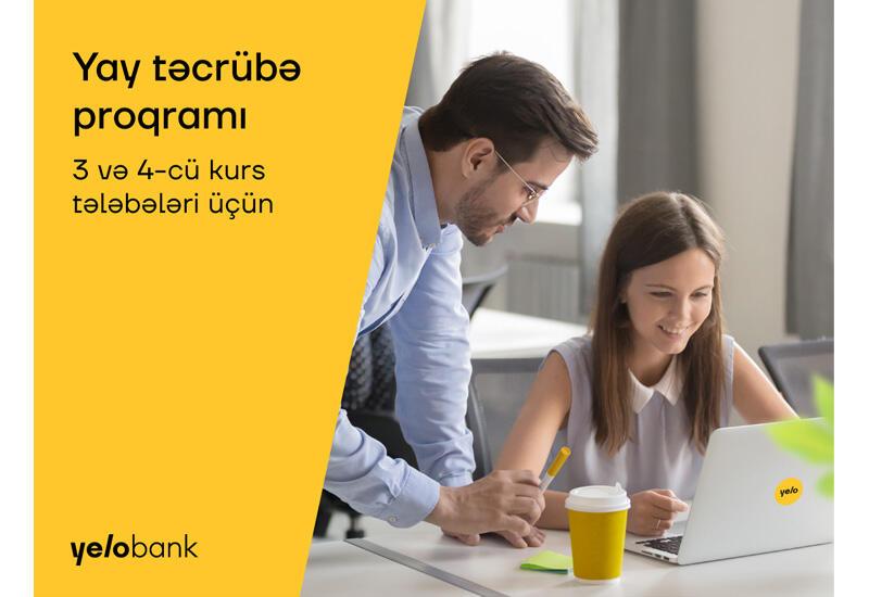 Yelo Bank объявляет о программе летней стажировки (R)