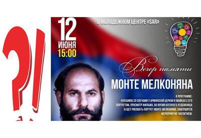 Союз армян оскорбил празднование Дня России  - ПОДРОБНОСТИ