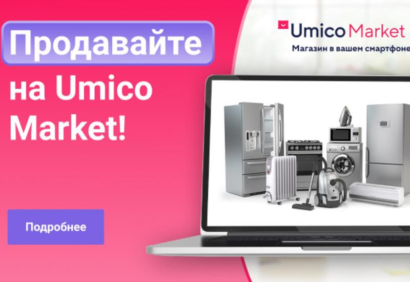 Продавать онлайн – легко! Доверьте это Umico Market