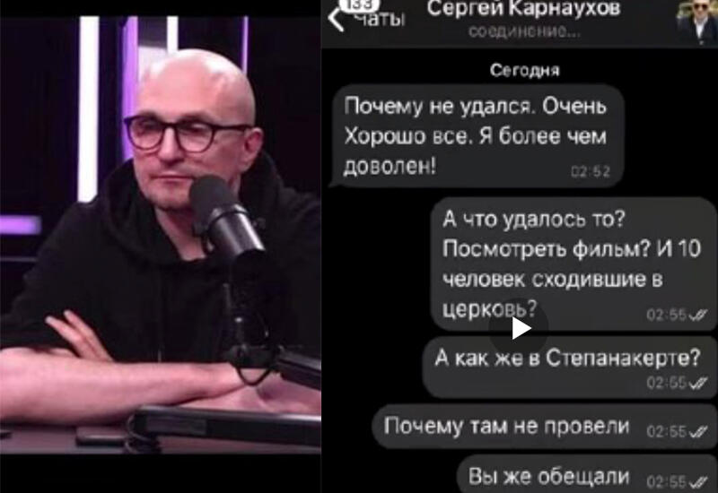 Истерика Карнаухова из-за срыва армянской провокации в Москве