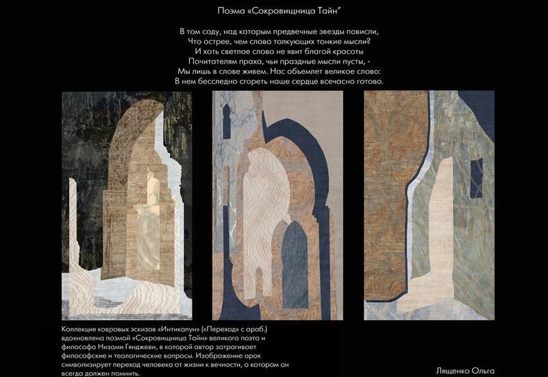 Объявлены победители конкурса ковровых эскизов, посвященного 880-летию Низами Гянджеви
