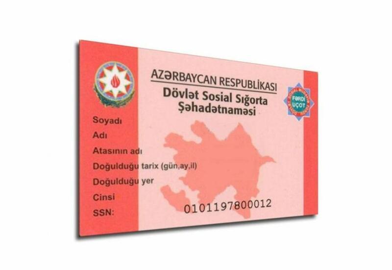 В Азербайджане отменяются свидетельства о государственном соцстраховании