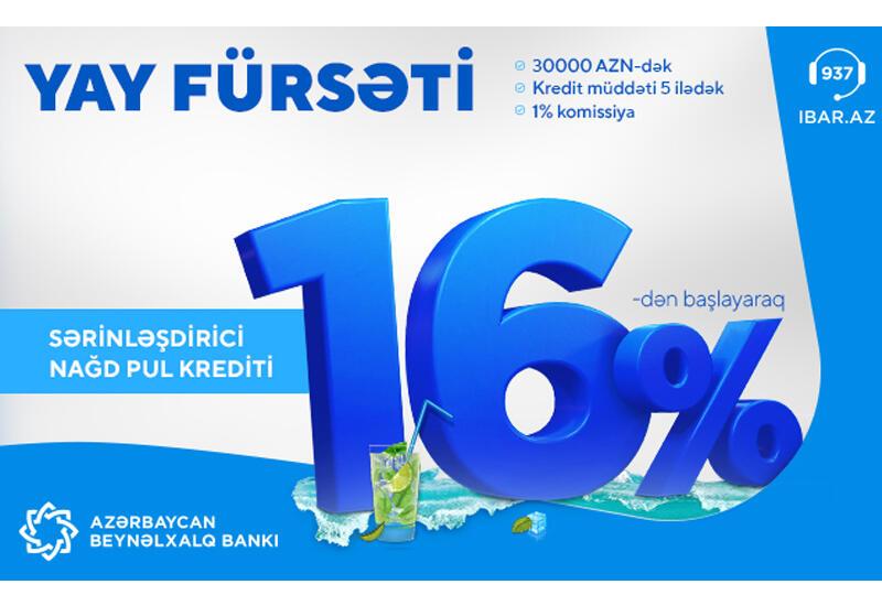 Международный Банк Азербайджана снижает процентные ставки!
