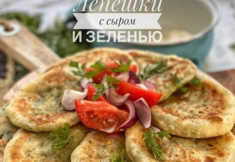 Лепешки с брынзой и зеленью в блоге Или Мамедовой