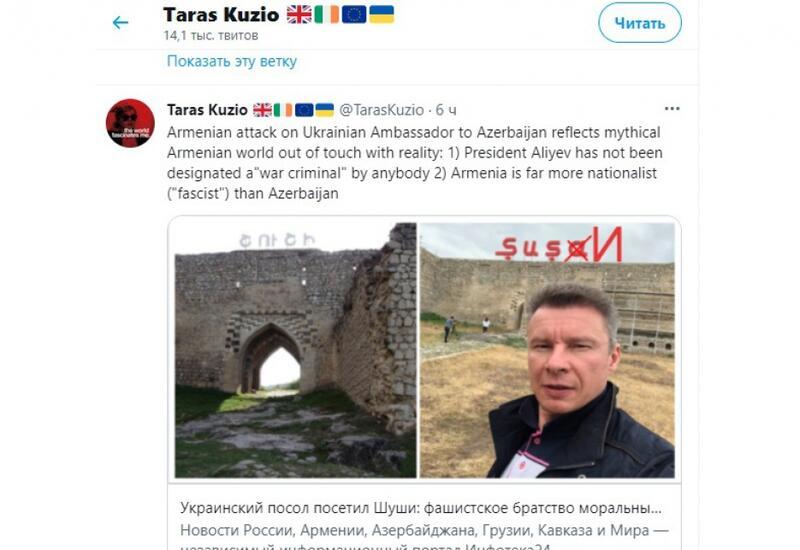 Нападки армян на посла Украины в Азербайджане свидетельствуют о том, насколько мифическое армянство далеко от реального мира