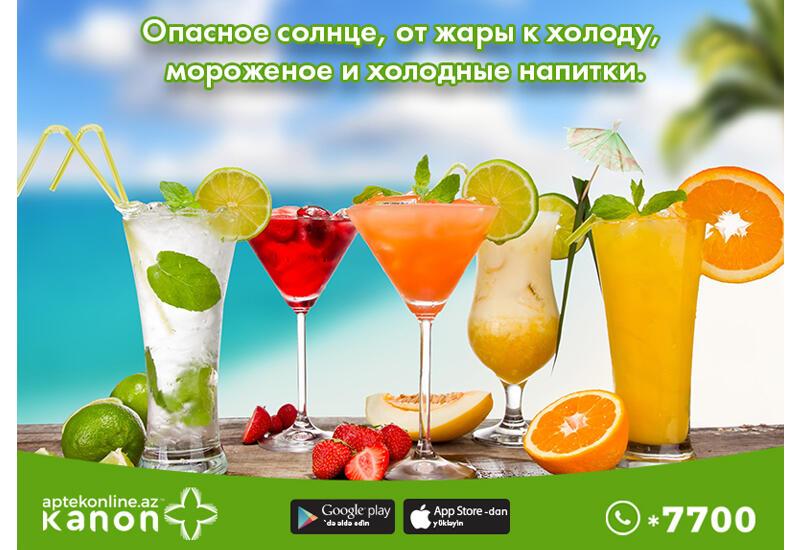 Опасное солнце, от жары к холоду, мороженое и холодные напитки