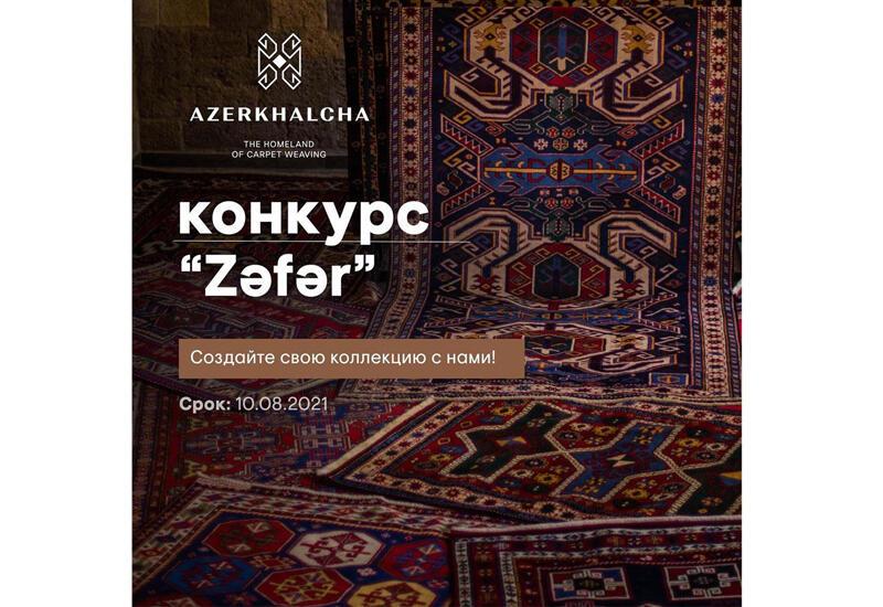 В Азербайджане объявлен конкурс на лучший ковер в честь Победы в Отечественной войне