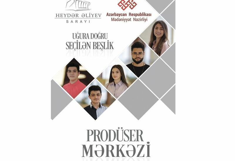 Определены победители Продюсерского центра при Дворце Гейдара Алиева