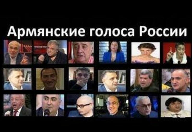"""Армянские """"патриоты России"""","""