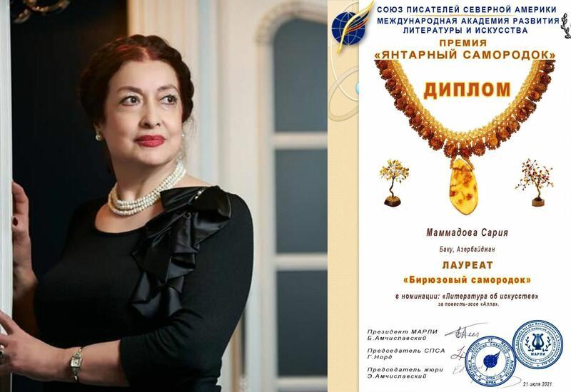 Азербайджанская писательница стала лауреатом премии Writers Union of North America