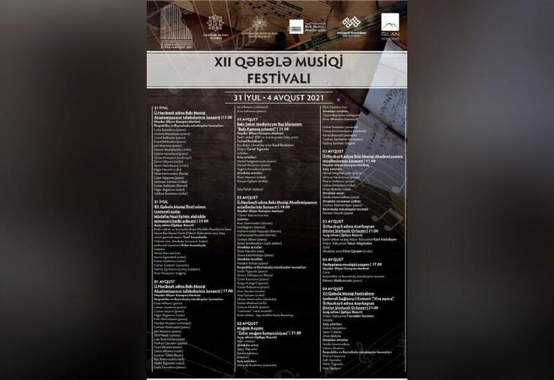 XII Габалинский музыкальный фестиваль будет посвящен 100-летию Бакинской музыкальной академии имени Узеира Гаджибейли