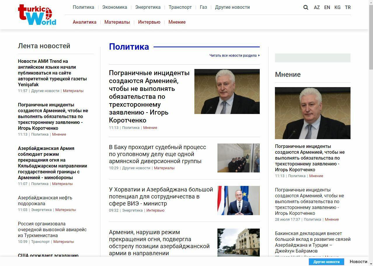 """Медиаплатформа """"Тюркский мир"""" отныне доступна еще на двух языках"""