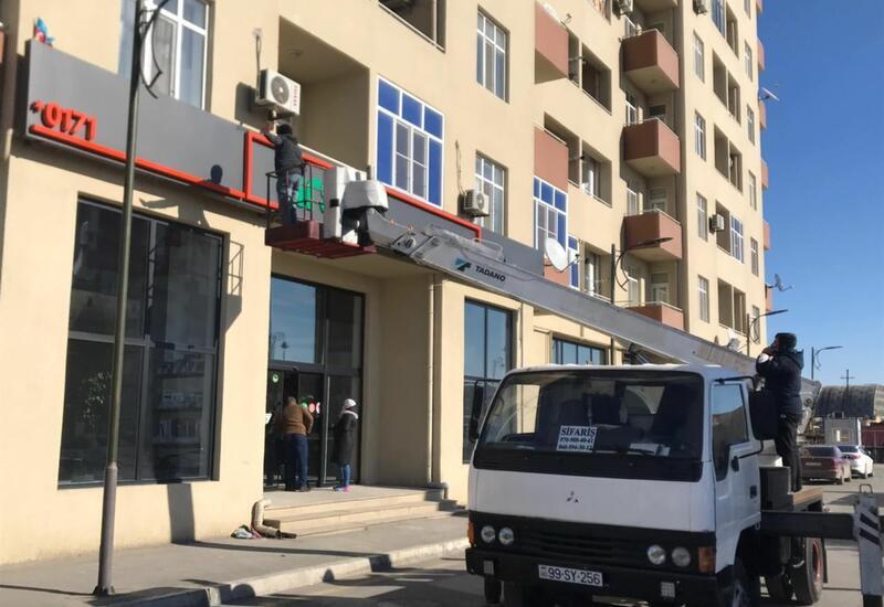 ИВ города Баку обратилась к гражданам
