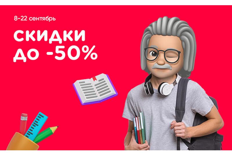 """В """"Kontakt"""" стартовала акция в честь нового учебного года – СКИДКИ ДО 50% (R)"""