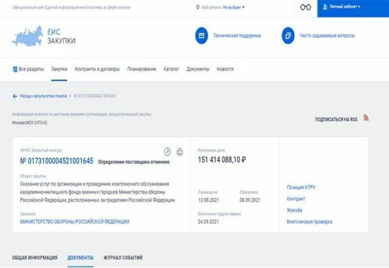 На российском сайте закупок устранена антиазербайджанская провокация