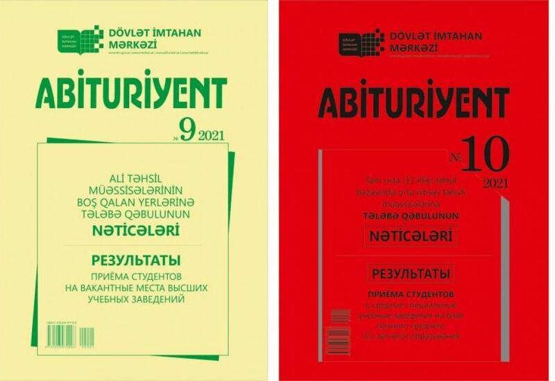 В Азербайджане обнародован список поступивших на вакантные места вузов