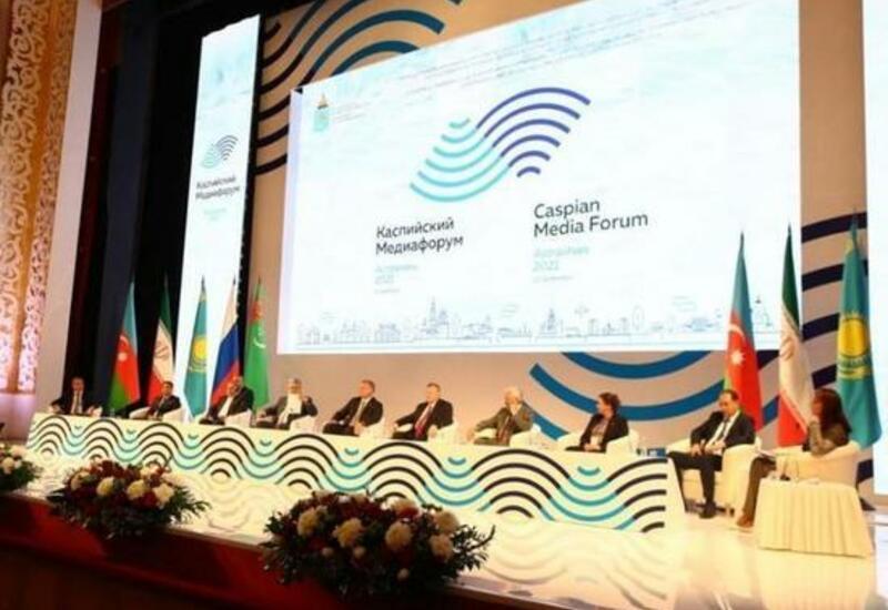 В Астрахани состоялся VI Каспийский медиафорум
