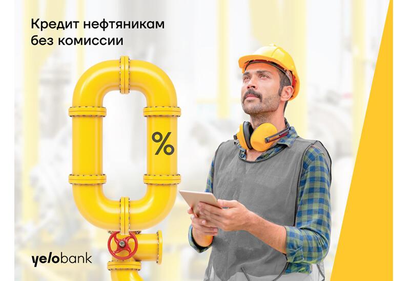 Специальный кредит нефтяникам от Yelo Bank (R)