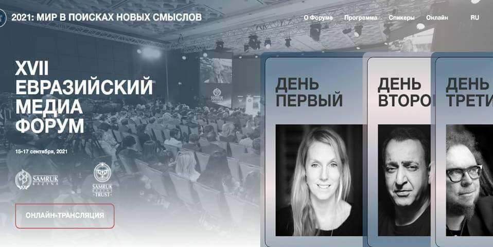 В Казахстане стартовал XVII Евразийский медиа форум