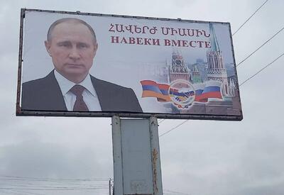 В Армении осквернили баннер с изображением Владимира Путина - ФОТОФАКТ