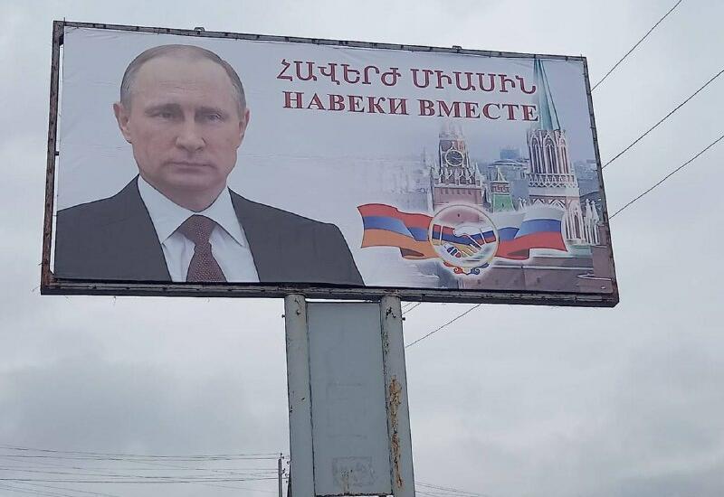 В Армении осквернили баннер с изображением Владимира Путина