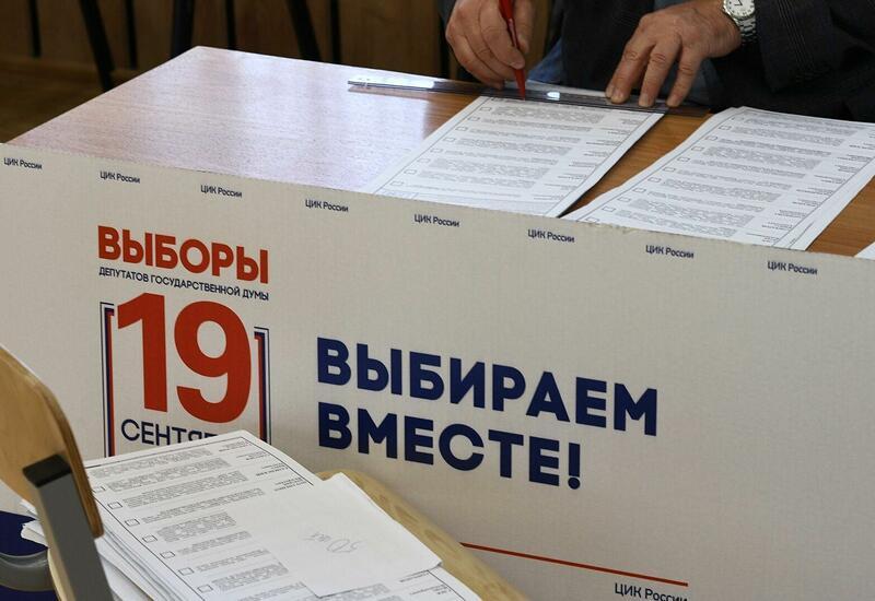 Завершились выборы в Госдуму РФ