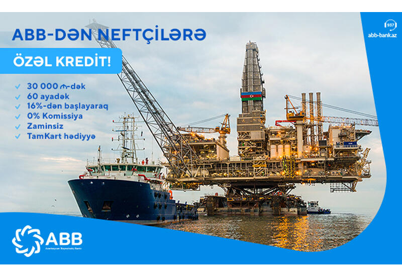 Кредит нефтяникам от АВВ!